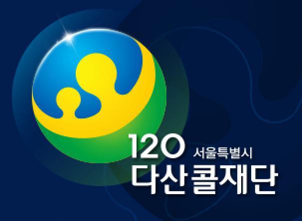 서울시 120다산콜센터 위탁운영 제안PT