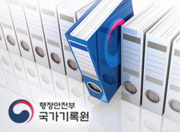 기록물관리 정보시스템 통합유지보수 제안PT