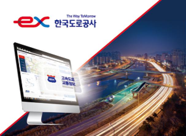 국가교통정보센터 SW기능개선 용역 사업PT