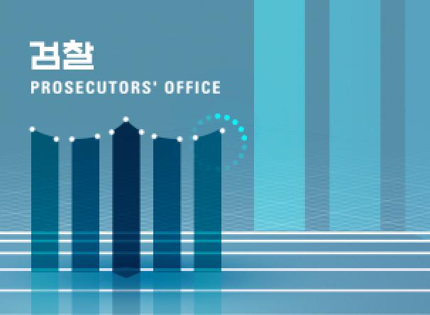 검찰 인프라시설 감리·기술 용역 사업 제안PT