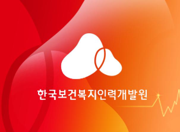한국보건복지인력개발원 통합유지관리 제안PT