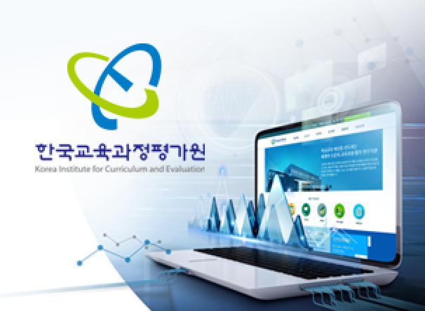 한국교육과정평가원 통합유지관리 제안PT