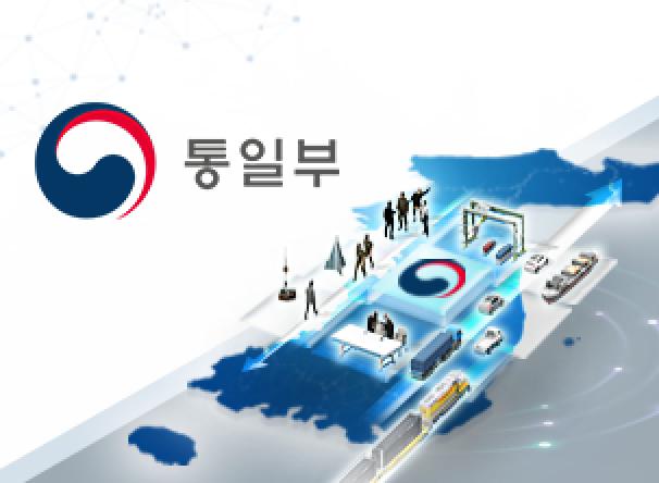 남북교류협력시스템 유지보수 사업 제안PT