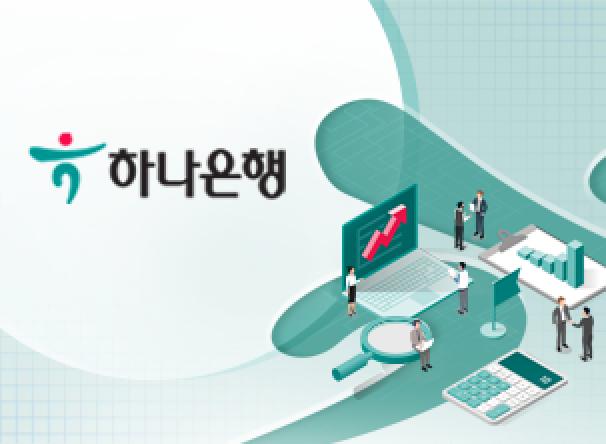 하나은행 비예금상품 통합관리시스템 제안PT