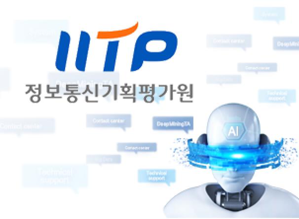 ICT R&D 혁신 바우처 지원사업 제안PT