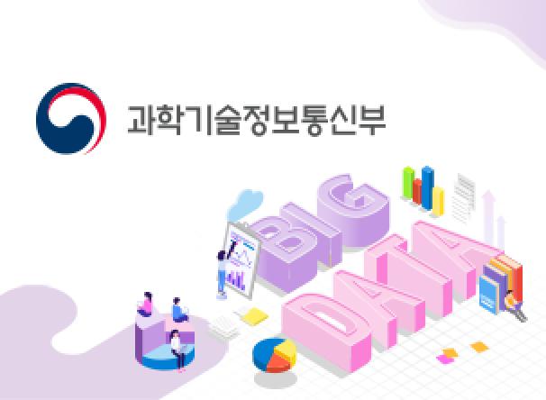 빅데이터 플랫폼 과제조정위원회 발표PT