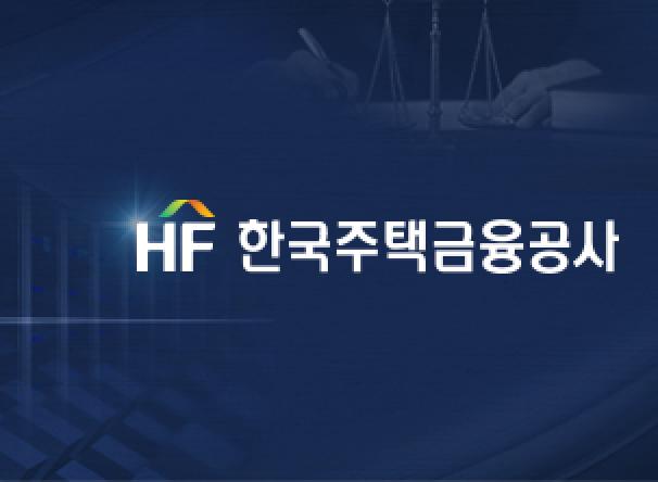 한국주택금융공사 통합유지보수 제안PT