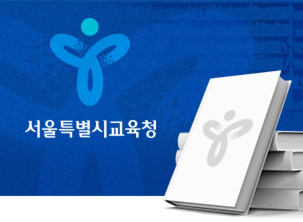 서울시교육청 3개 도서관 RFID 재구축 제안서 및 제안PT