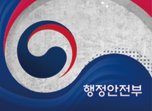 국가정보통신서비스 인프라 구성 및 제공 제안PT