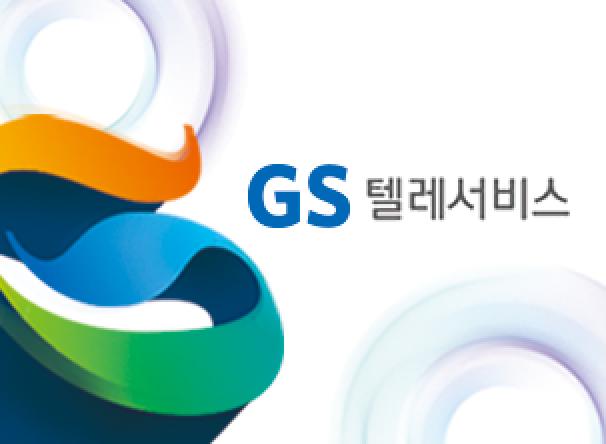 GS텔레서비스 시스템 유지보수 제안PT