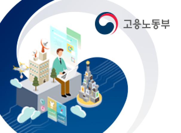 고용노동부 소속기관 업무망과 인터넷망 분리 제안PT