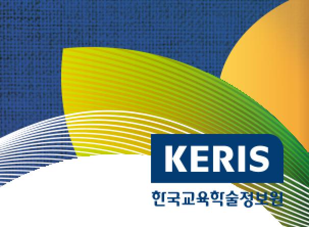 KERIS 교육행정종합센터 유지관리PT