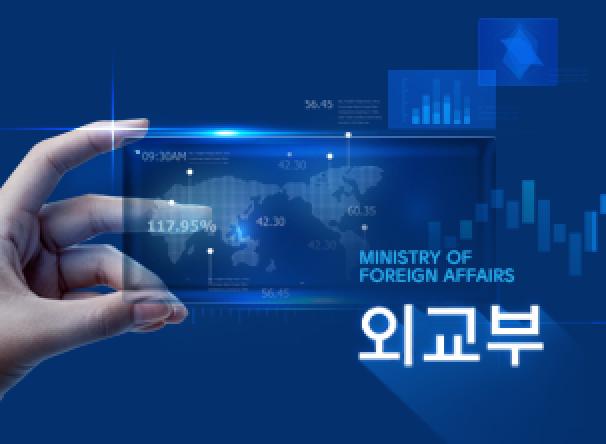 외교부 민원접수채널 상담시스템 구축 제안 PT