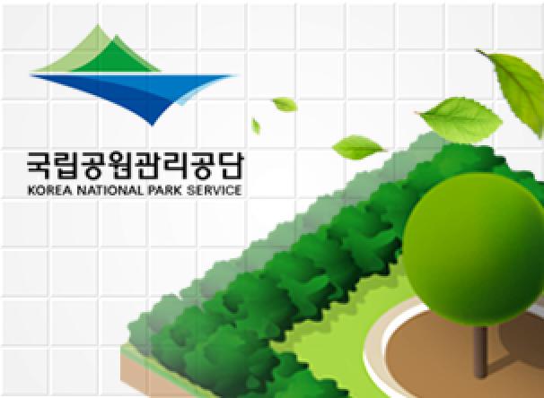 국립공원 정보시스템 통합 유지관리 용역 제안PT
