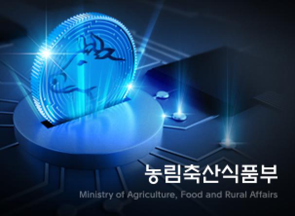 농림축산식품부 블록체인적용이력시스템 제안PT