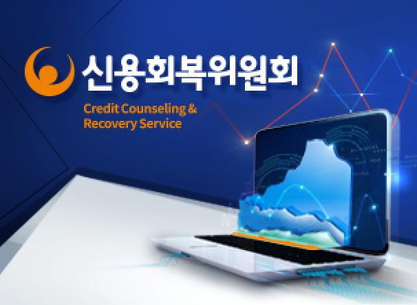 신용회복위원회 정보시스템 통합 운영 제안PT