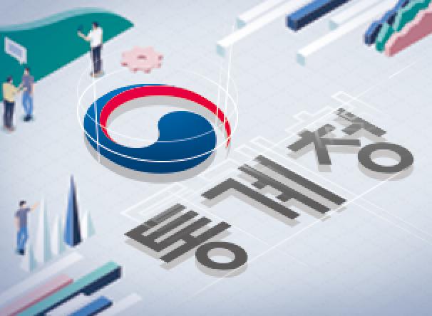 통계청 온라인서비스 구축사업 제안PT