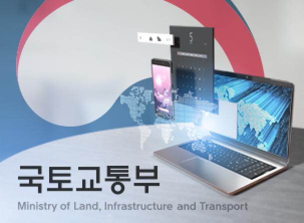 국토교통부 통합인허가지원시스템 사업 제안PT