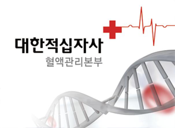 대한적십자사 혈액관리본부 정보시스템 유지관리 제안PT