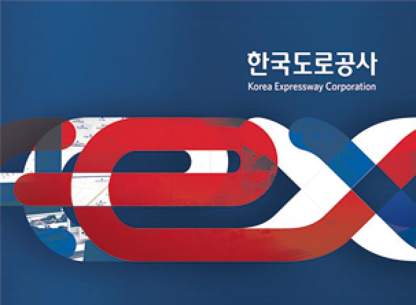 한국도로공사 통합모니터링 SW우회도로 안내서비스 제안PT
