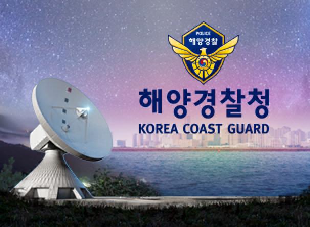 해양경찰청 위성통신망 유지보수 제안PT