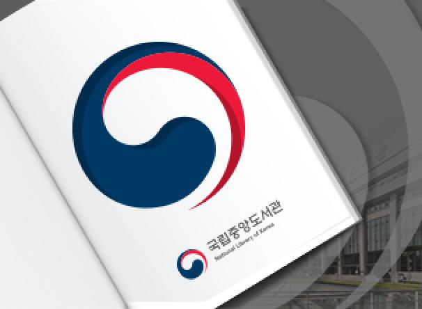 국립중앙도서관 서고 자동화 기반 구축 제안 PT