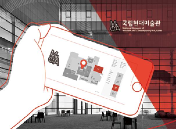 국립현대미술관 전시안내시스템 구축 제안PT