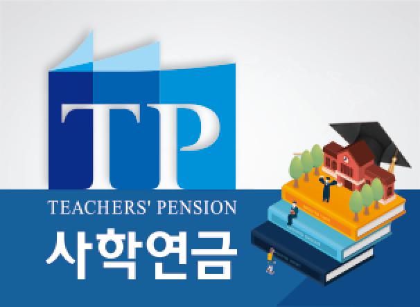 사학연금공단 통합정보시스템 재구축 제안PT